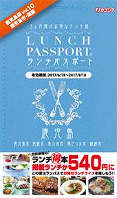 ランチパスポート鹿児島Vol.10