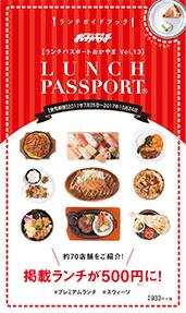 ランチパスポートおかやま Vol.13