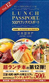 ランチパスポート神戸版Vol.12