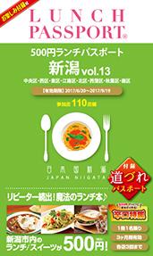 ランチパスポート新潟版Vol.13