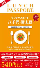 ランチパスポート八千代習志野版Vol.2