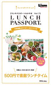 ランチパスポート 和歌山・岩出・紀の川・海南 Vol.7
