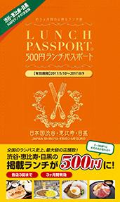 ランチパスポート渋谷・恵比寿・目黒版Vol.12
