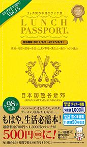 ランチパスポート熊谷近郊Vol.15