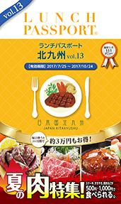 ランチパスポート北九州版Vol.13