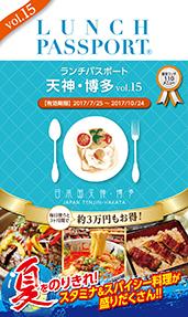 ランチパスポート天神・博多版Vol.15