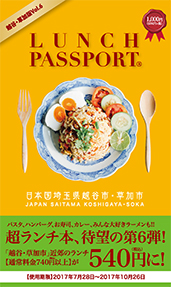 ランチパスポート越谷・草加版Vol.6