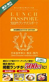 ランチパスポート横浜・関内版Vol.2