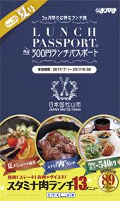 ランチパスポート松山版Vol.20
