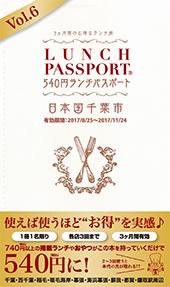ランチパスポート千葉版Vol.6