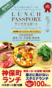 ランチパスポート神保町御茶ノ水水道橋飯田橋Vol.10