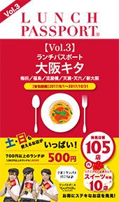 ランチパスポート 大阪キタ版Vol.3
