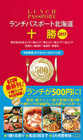 ランチパスポート北海道 十勝 2017