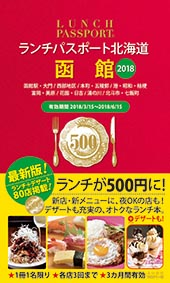 ランチパスポート北海道 函館2018