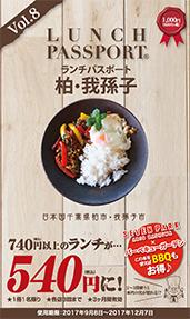ランチパスポート柏・我孫子版Vol.8