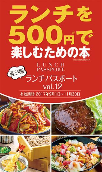 ランチパスポート西三河版Vol.12