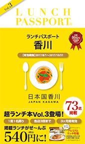 ランチパスポート香川版vol.3
