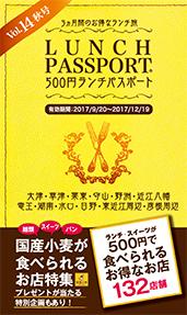 ランチパスポート滋賀Vol.14 秋号