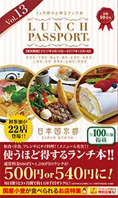 ランチパスポート京都市版 Vol.13