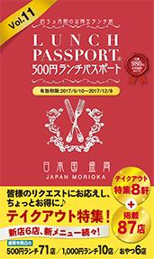 ランチパスポート盛岡版Vol.11