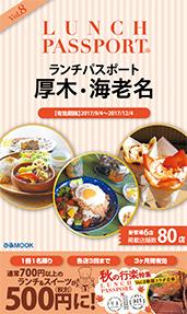 ランチパスポート厚木・海老名Vol.8