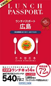 ランチパスポート広島版Vol.14