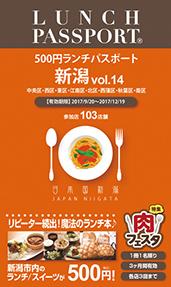 ランチパスポート新潟版Vol.14