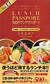 ランチパスポート神戸版Vol.13