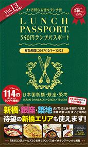 ランチパスポート新橋・銀座・築地版 Vol.13