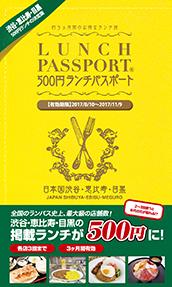 ランチパスポート渋谷・恵比寿・目黒版Vol.13