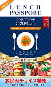 ランチパスポート北九州版Vol.14