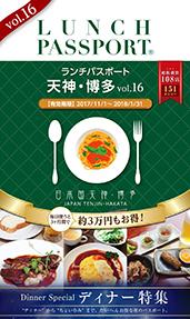 ランチパスポート天神・博多版Vol.16