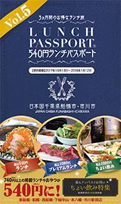 ランチパスポート船橋市川版Vol.5