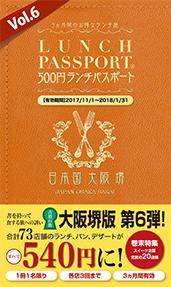 ランチパスポート大阪 堺版Vol.6
