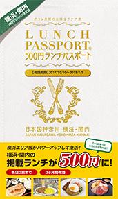 ランチパスポート横浜・関内版Vol.3