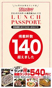 ランチパスポート鹿児島Vol.11