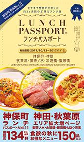 ランチパスポート神保町・神田版Vol.11