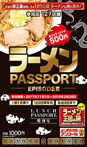 ラーメンPASSPORT EPISODEⅢ