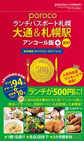 porocoランチパスポート札幌「アンコール版」2017【大通&札幌駅】
