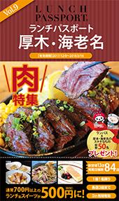 ランチパスポート厚木・海老名Vol.9