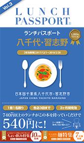 ランチパスポート八千代習志野版Vol.3