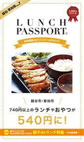 ランチパスポート越谷・草加版Vol.7
