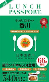 ランチパスポート香川版vol.4