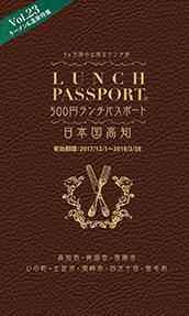 ランチパスポートVol.23 高知版