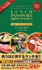 ランチパスポート神戸版Vol.14