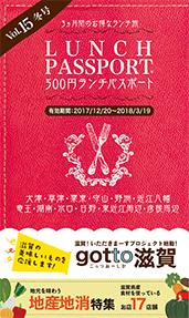ランチパスポート滋賀Vol.15 冬号
