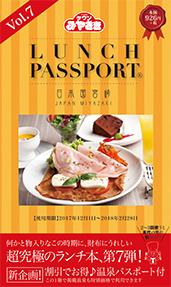 ランチパスポート宮崎市近郊版Vol.7