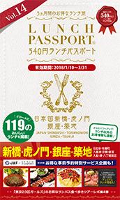 ランチパスポート新橋・虎ノ門・銀座・築地版Vol.14