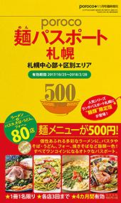 poroco麺パスポート札幌【札幌中心部+区別エリア】