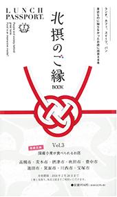 ランチパスポート北摂版Vol.3
